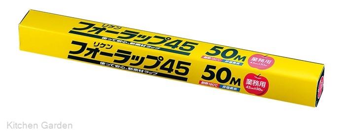 リケン フォーラップ 幅45cm×50m ケース単位30本入