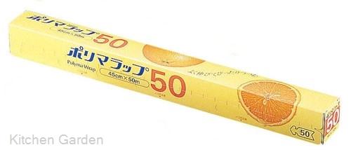 信越ポリマラップ 50 幅45cm (ケース単位30本入)