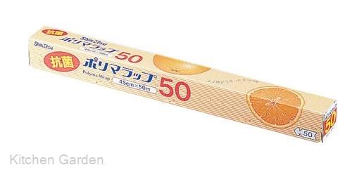 信越 抗菌ポリマラップ 50 幅45cm (ケース単位30本入)