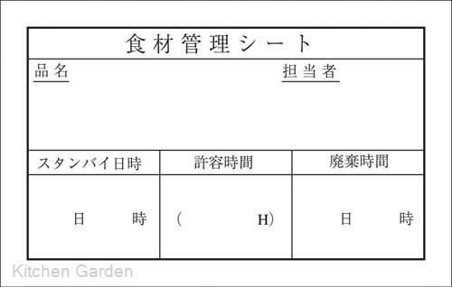 キッチンペッタ(100枚綴・100冊入) スタンダード No.002