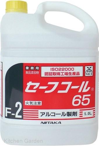 セーフコール65 5リットル (アルコール除菌・制菌剤)