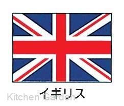 エクスラン万国旗イギリス