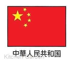 バースデー 記念日 ギフト 贈物 お勧め 通販 万国旗 メーカー公式ショップ フラッグ エクスラン万国旗中華人民共和国
