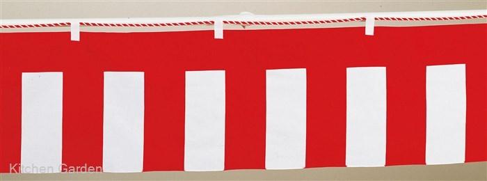 紅白幕 3間 幅540cm 高さ180cm .【業務用調理用品のキッチンガーデン ~飲食店舗用品・厨房用品専門店~】