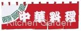 UD-401 中華料理のれん .【業務用調理用品のキッチンガーデン ~飲食店舗用品・厨房用品専門店~】