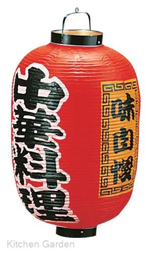 ビニール提灯印刷15号 長型中華料理