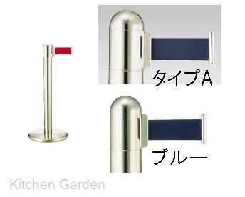 ガイドポール ベルトタイプGY411(スタート)700mmブルー【他商品との同梱配送不可・代引不可】