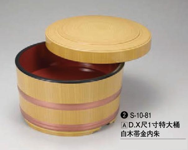 D.X尺1寸特大桶 白木帯金内朱【他商品との同梱配送不可・代引不可】