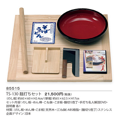 TS-130 麺打ちセット