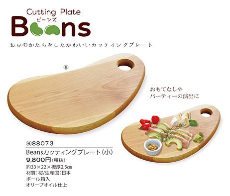 Beans カッティングプレート(小)【他商品との同梱配送不可・代引不可】