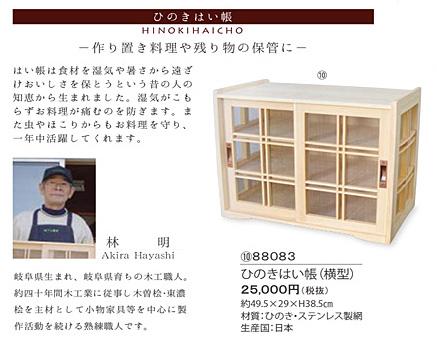 Temahima-Kobo ひのきはい帳(横型)