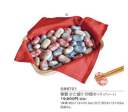 ちょいと箸休め箸置かご盛り 50個セット アソート .【箸置き】