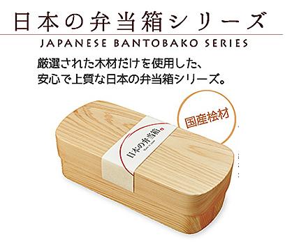 日本のくりぬき弁当箱 ひのき