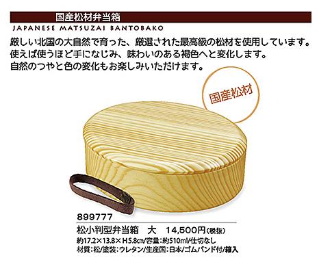 松 小判型弁当箱 大