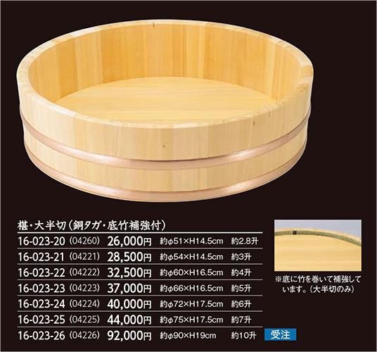 椹・大半切 (銅タガ・底竹補強付) 約3升