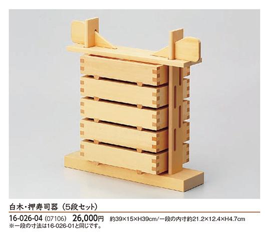 白木・押寿司器(5段セット) .【寿司押し型】