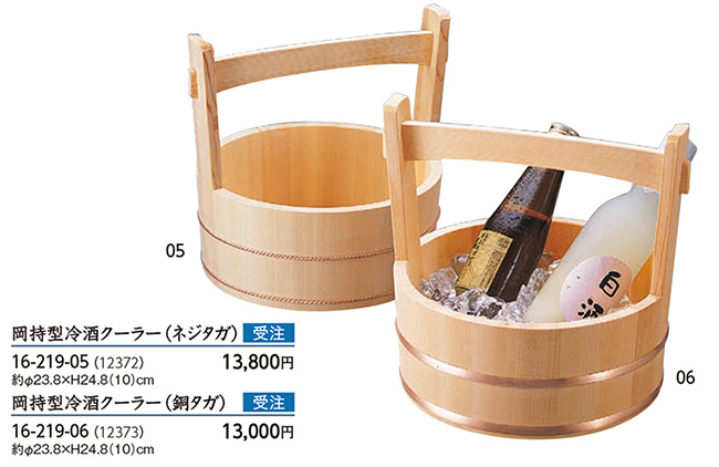 岡持型冷酒クーラー ネジタガ【他商品との同梱配送不可・代引不可】