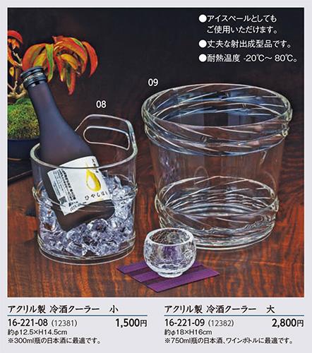 用美 椹・竹型ワインクーラー <クールアイテム 夏 涼しい 冷感 涼感 ひんやり 梅雨対策 暑さ対策 湿気対策 グッズ> 和雑貨ヤマコー