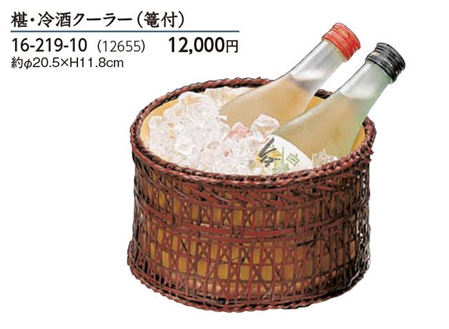 椹・冷酒クーラー(篭付)【他商品との同梱配送不可・代引不可】