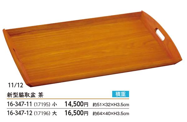 新型脇取盆 (大) 茶 .【業務用調理用品のキッチンガーデン ~飲食店舗用品・厨房用品専門店~】