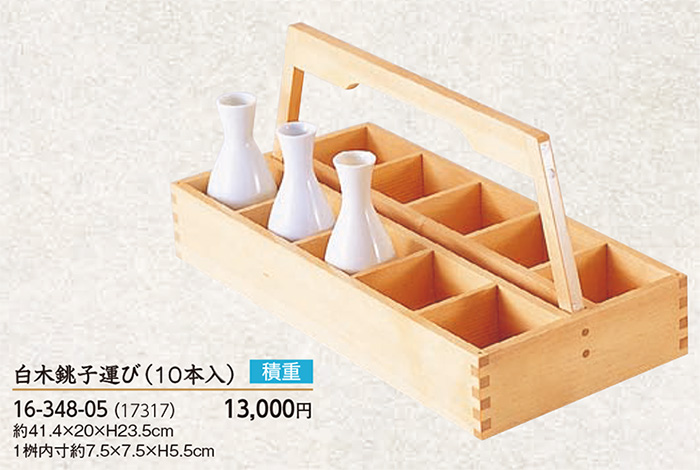 白木銚子運び(10本入)【他商品との同梱配送不可・代引不可】