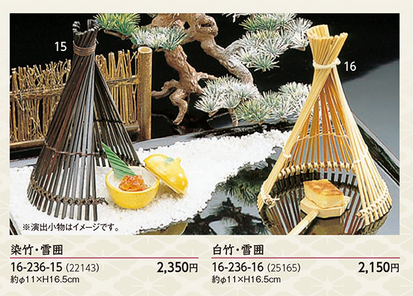 染竹・雪囲