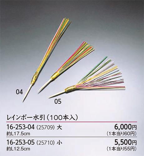 レインボー水引(小) 100本 .【お正月おせち用料理飾り】