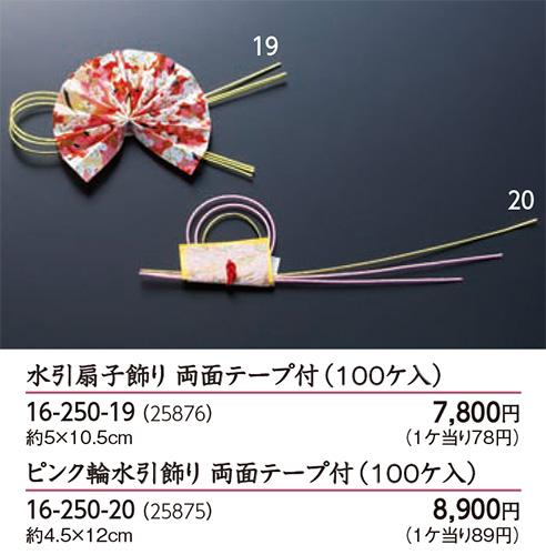 ピンク輪水引飾り(両面テープ付)100入【他商品との同梱配送不可・代引不可】