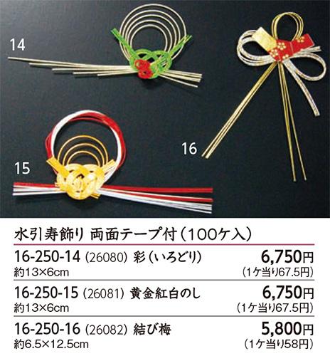 水引寿飾り 結び梅 両面テープ付(100入) .【お正月おせち用料理飾り】