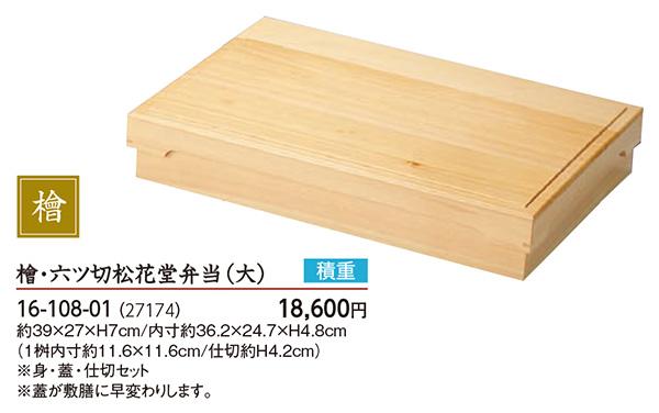 檜・6ツ切松花堂弁当 (大)【他商品との同梱配送不可・代引不可】