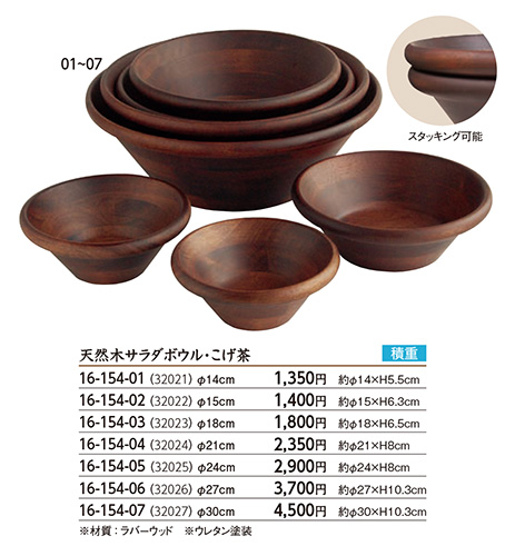 天然木サラダボウル・こげ茶 φ24cm