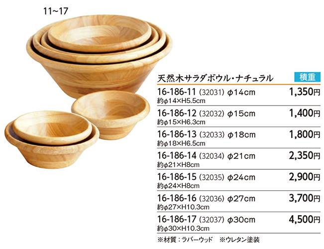 天然木サラダボウル・ナチュラル φ21cm