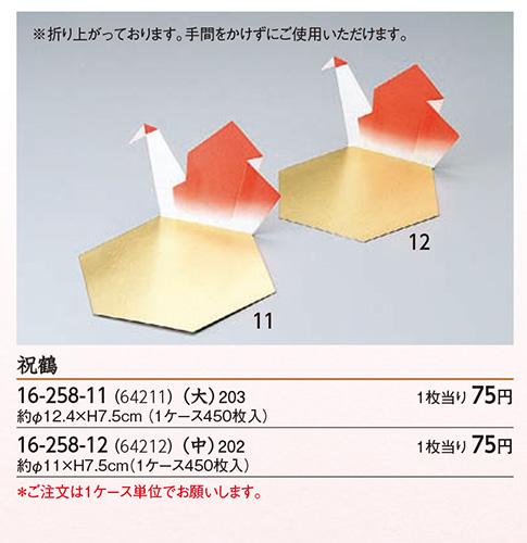 祝鶴(中)202 (450個セット)