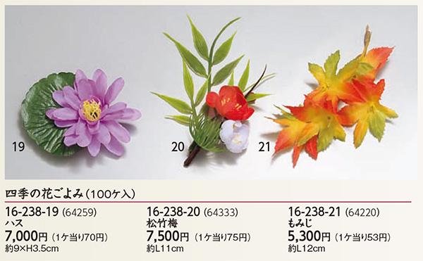 四季の花ごよみ(松竹梅)100入【他商品との同梱配送不可・代引不可】