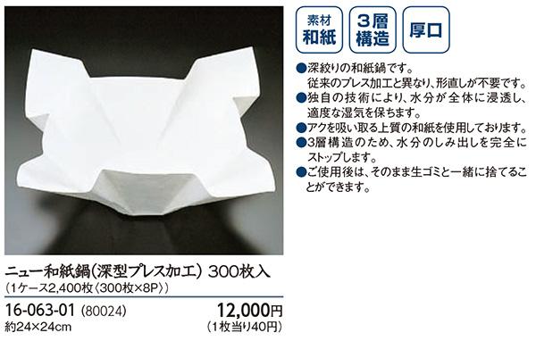 紙すき鍋(大)(KN-25) 200枚【他商品との同梱配送不可・代引不可】
