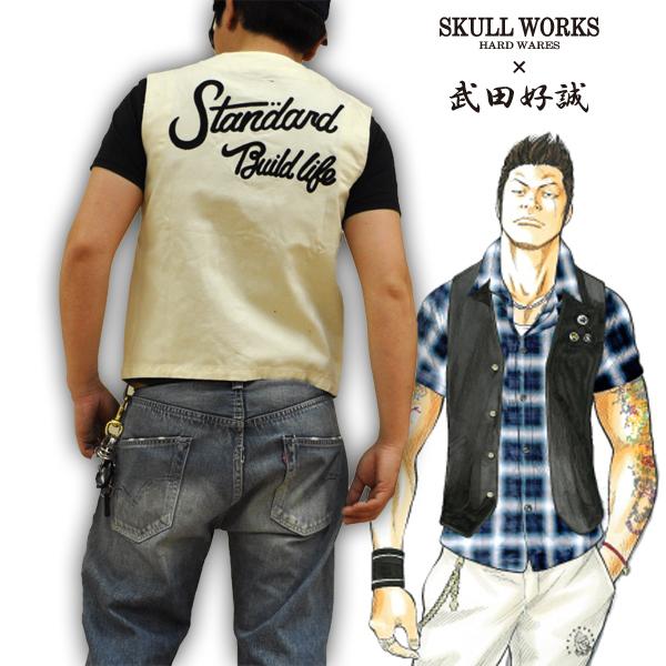 スカルワークス SKULL WORKS 131602 OFF クローズ×WORST 武田好誠モデル ワークベスト メンズ