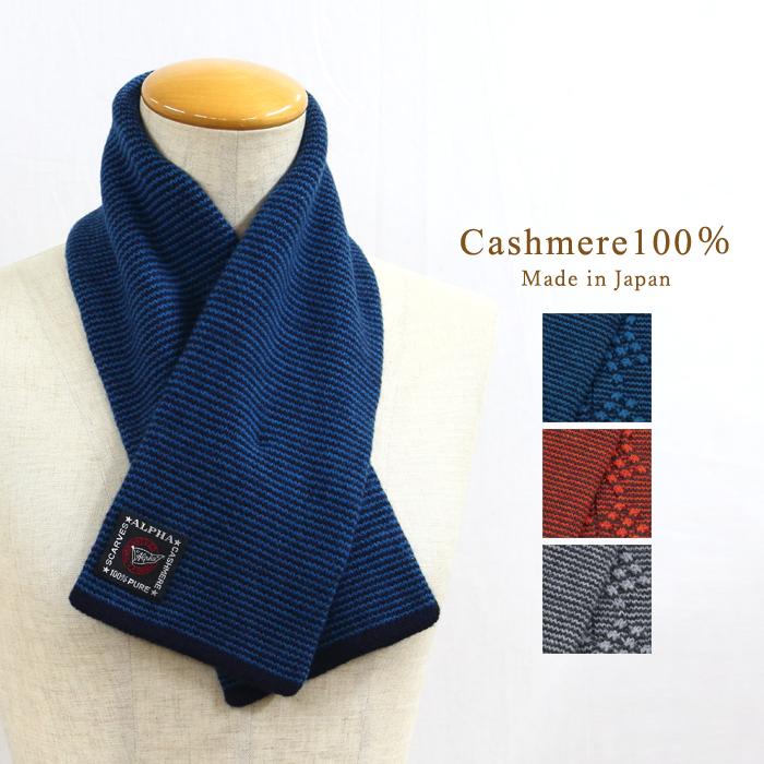 カシミヤ100% ボタン付きマフラー 日本製 (カシミア メンズ レディース 紳士 婦人 ブルー オレンジ グレー 青)