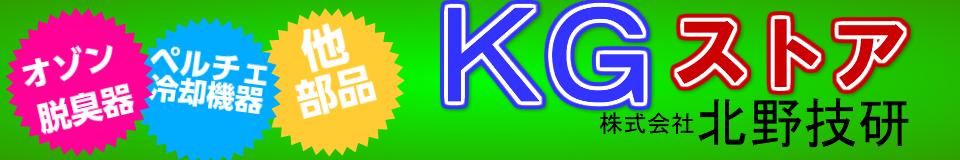 KGストア:脱臭器 ペルチェ冷却器