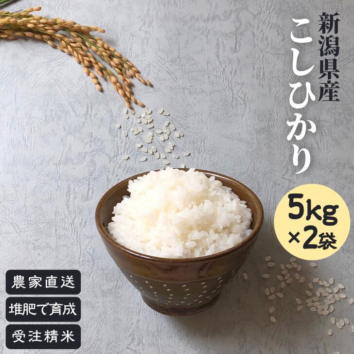 和豚もちぶたの堆肥とコシヒカリのもみ殻を用いた有機質肥料を施肥して育てました 甘い 冷めてもおいしい 新潟県産 ポイント10倍 12日 贈り物 日 まで 新米予約 新潟 コシヒカリ 10kg 在庫処分 5kg×2袋 米 選べる 沖縄離島は除く 白米 送料無料 農家直送 コメ 受注精米 ご注文をお受けしてから精米します 新米 グルメ 食べ物 敬老の日 こしひかり ギフト