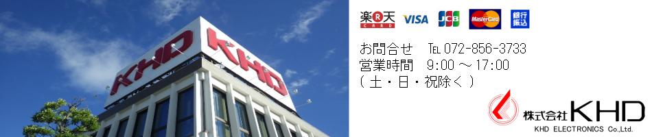 KHD電線:電線製造メーカー KHD電線