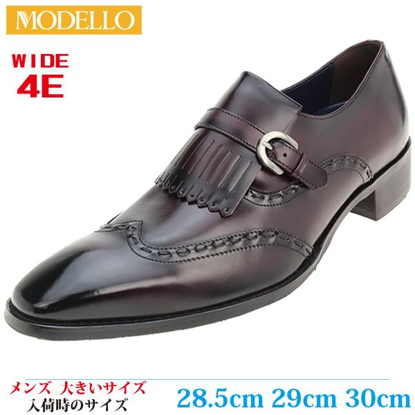 【ビジネスシューズ 紳士靴 28.5cm 4E メンズ ビッグサイズ】 MODELLO チゼルトゥ モンクストラップ バングラデシュ製 革靴 幅広 (モデーロ DMK5045) BURGUNDY (バーガンディ)