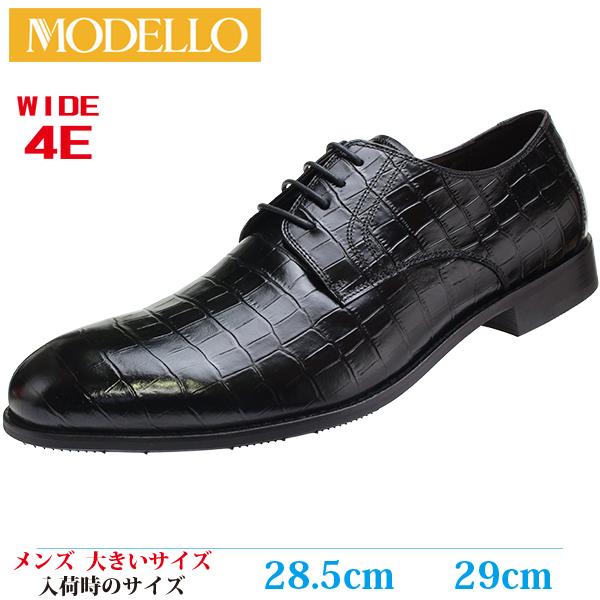 【ビジネスシューズ 紳士靴 29cm 4E メンズ ビッグサイズ】 MODELLO ラウンドトゥ 型押し 日本製 革靴 幅広 (モデーロ DMK385) BLACK (ブラック)