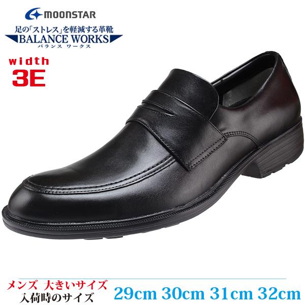 【ビジネスシューズ 紳士靴 29cm 3E メンズ ビッグサイズ】 MOONSTAR BALANCE WORKS タフなのに軽い「TOUGH SHOCK(タフショック) ラウンドトゥ ローファー (ムーンスター バランスワークスス タフショック) BLACK (ブラック)