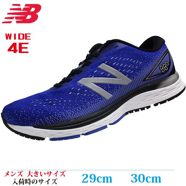 【スニーカー 29cm 4E メンズ ビッグサイズ】 NEW BALANCE ニューバランス M880 (エム880) M880 UB9 4E