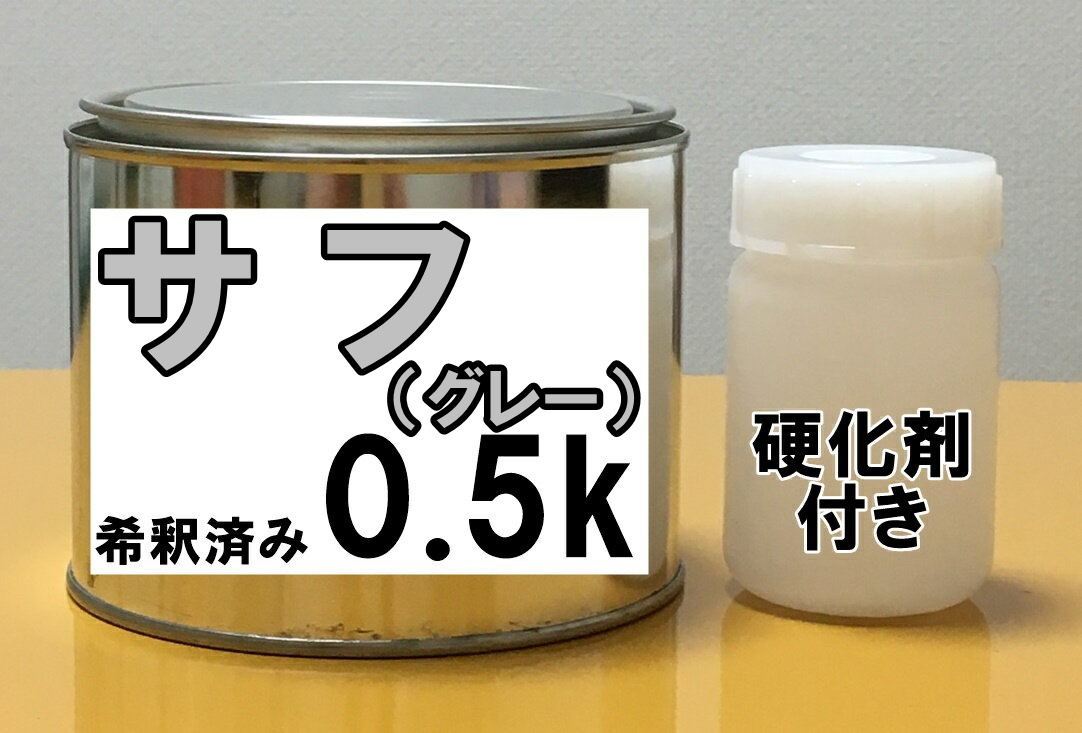 塗装用下地のサフ0.5kの販売です 硬化剤付きですので そのまま塗装可能です 増量をお求めの方は 25%OFF 必要な容量分 お買い上げ下さい 塗装用 0.5k サフ 硬化剤付き グレー 希釈済 セール特価 サフェーサー