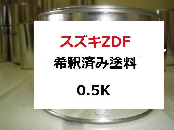 スズキZDF 塗料 スイフト
