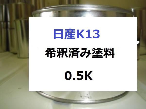 日産K13 塗料 キューブ