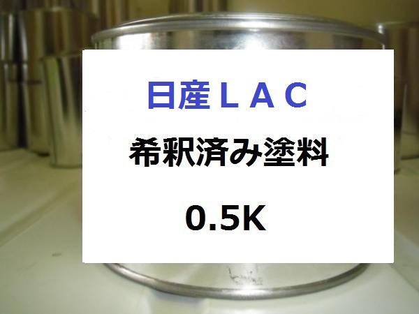 日産LAC 希釈済 1液 塗料 アルティメットオパールブラック