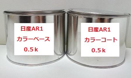 日産AR1 塗料 3コート レッド2CS 希釈済 カラーナンバー カラーコード AR1