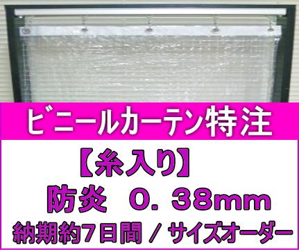 ビニールカーテン糸入り防炎/0.38mm×幅391cm~590cm×高さH301cm~350cm/特注対応